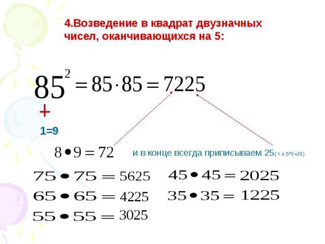 4.Возведение в квадрат двузначных чисел, оканчивающихся на 5: и в конце всегда приписываем 25( т.к.5*5=25)