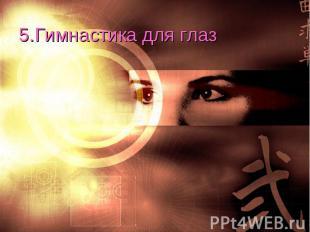 5.Гимнастика для глаз