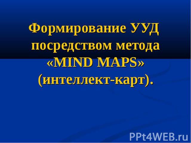 Формирование УУД посредством метода «MIND MAPS» (интеллект-карт)
