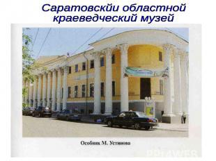 Саратовскйи областной краеведческий музей