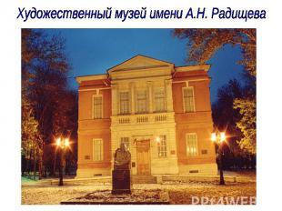 Художественный музей имени А.Н. Радищева