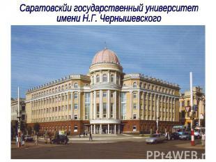 Саратовскйи государственный университет имени Н.Г. Чернышевского