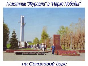 """Памятник """"Журавли"""" в """"Парке Победы"""" на Соколовой горе"""