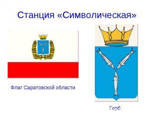 Станция «Символическая» Флаг Саратовской области