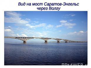 Вид на мост Саратов-Энгельс через Волгу