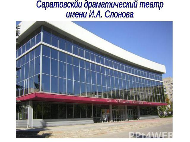 Саратовскйи драматический театр имени И.А. Слонова