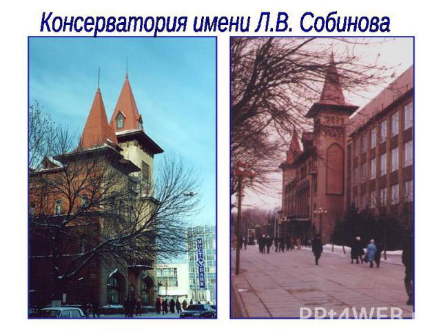 Консерватория имени Л.В. Собинова