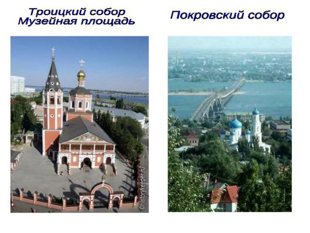 Троицкий собор Музейная площадь Покровский собор
