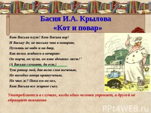 Басня И.А. Крылова «Кот и повар» Кот Васька плут! Кот Васька вор! И Ваську-де, н
