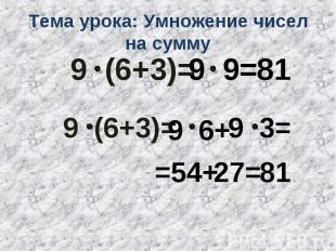Тема урока: Умножение чисел на сумму