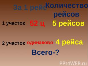 Количество рейсов За 1 рейс