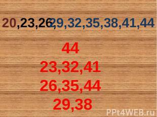 44 23,32,41 26,35,44 29,38