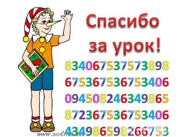 Спасибо за урок! 834067537573898 675367536753406 094508246349865 872367536753406 434986598266753