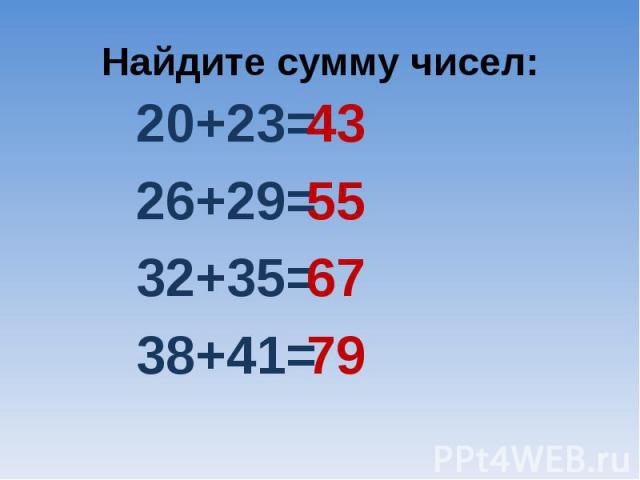 Найдите сумму чисел:20+23= 26+29= 32+35= 38+41=