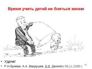 Время учить детей не бояться жизни Удачи! Р.Н.Бунеев, А.А. Вахрушев, Д.Д. Данило