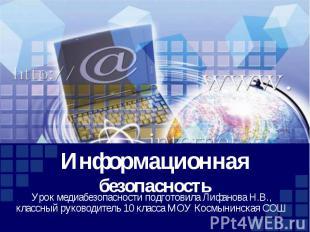 Информационная безопасность Урок медиабезопасности подготовила Лифанова Н.В., кл