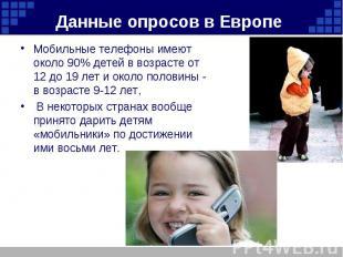Данные опросов в Европе Мобильные телефоны имеют около 90% детей в возрасте от 1