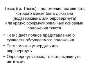 Тезис (гр. Thesis) – положение, истинность которого может быть доказана (подтвер