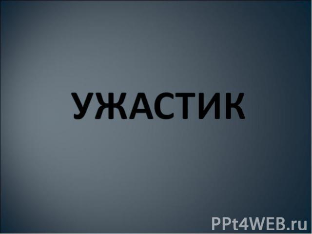 УЖАСТИК