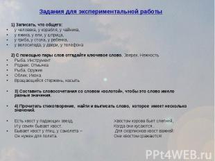 Задания для экспериментальной работы 1) Записать, что общего: у человека, у кора