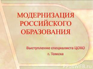 Модернизация российского образования Выступление специалиста ЦОКО г. Томска