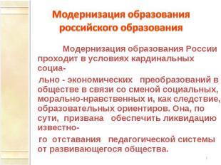 Модернизация образования российского образования Модернизация образования России