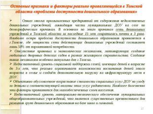 Основные признаки и факторы реально проявляющейся в Томской области «проблемы до