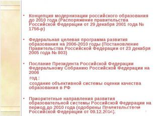 Концепция модернизации российского образования до 2010 года (Распоряжение правит