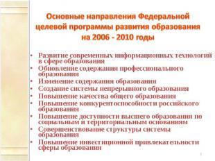 Основные направления Федеральной целевой программы развития образования на 2006
