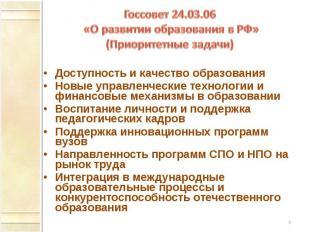 Госсовет 24.03.06 «О развитии образования в РФ» (Приоритетные задачи) Доступност
