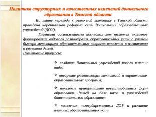 Политика структурных и качественных изменений дошкольного образования в Томской