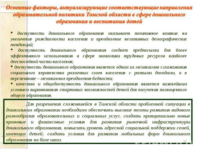 Основные факторы, актуализирующие соответствующие направления образовательной политики Томской области в сфере дошкольного образования и воспитания детей доступность дошкольного образования оказывает позитивное влияние на увеличение рождаемости насе…