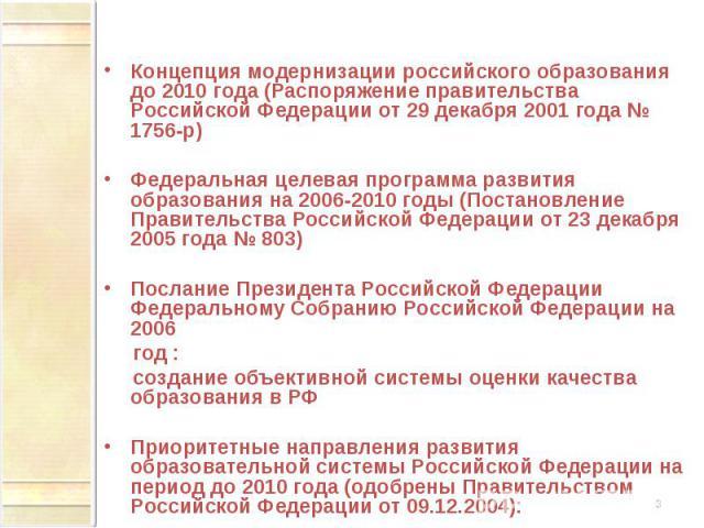 Концепция модернизации российского образования до 2010 года (Распоряжение правительства Российской Федерации от 29 декабря 2001 года № 1756-р) Федеральная целевая программа развития образования на 2006-2010 годы (Постановление Правительства Российск…