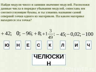 Найди модули чисел и запиши значение модулей. Расположи данные числа в порядке у