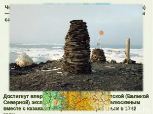 Челю скин (мыс Восточно-Северный, мыс Челюскина) — северная оконечность (мыс) по