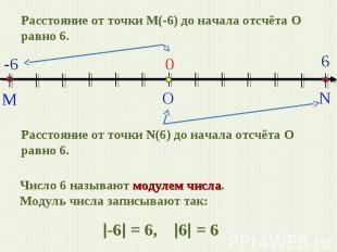 Расстояние от точки M(-6) до начала отсчёта О равно 6. Расстояние от точки N(6)