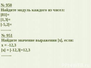 № 950 Найдите модуль каждого из чисел: 81 = 1,3 = -5,2 = …….. № 951 Найдите знач