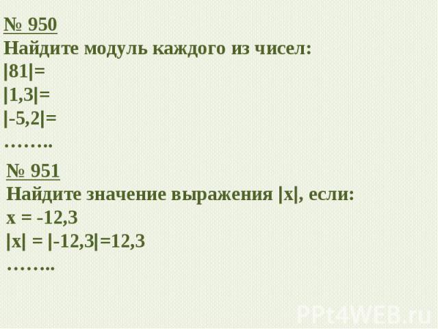 № 950 Найдите модуль каждого из чисел: 81 = 1,3 = -5,2 = …….. № 951 Найдите значение выражения х , если: х = -12,3 х = -12,3 =12,3 ……..