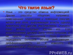 Что такое язык? Язык – это средство обмена информацией. Другие способы общения,
