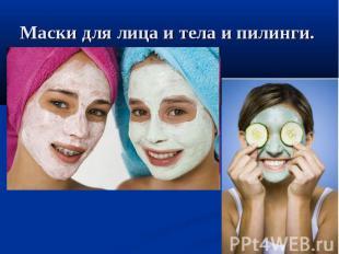 Маски для лица и тела и пилинги.