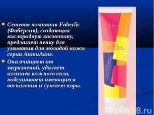 Сетевая компания Faberlic (Фаберлик), создающая кислородную косметику, предлагае