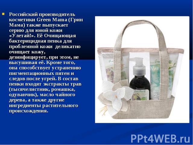 Российский производитель косметики Green Mama (Грин Мама) также выпускает серию для юной кожи «Улетай!». Её Очищающая бактерицидная пенка для проблемной кожи деликатно очищает кожу, дезинфицирует, при этом, не высушивая её. Кроме того, она способств…