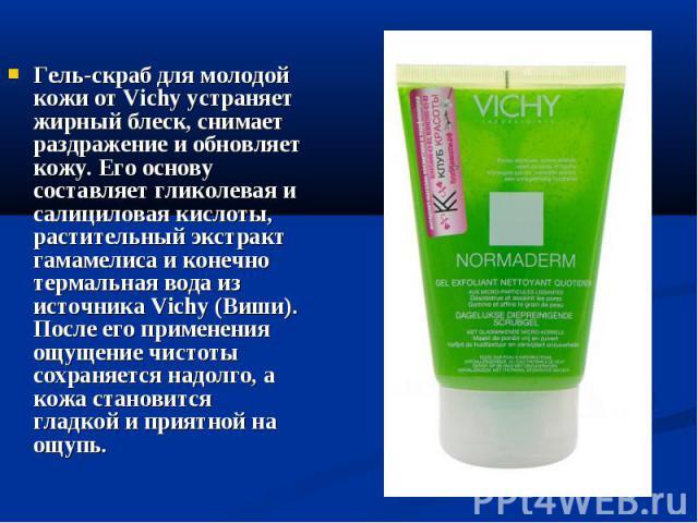 Гель-скраб для молодой кожи от Vichy устраняет жирный блеск, снимает раздражение и обновляет кожу. Его основу составляет гликолевая и салициловая кислоты, растительный экстракт гамамелиса и конечно термальная вода из источника Vichy (Виши). После ег…