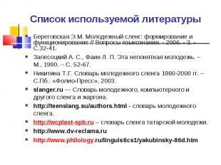 Список используемой литературыБереговская Э.М. Молодежный сленг: формирование и