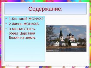 Содержание: 1.Кто такой МОНАХ? 2.Жизнь МОНАХА. 3.МОНАСТЫРЬ- образ Царствия Божия