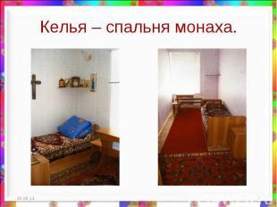 Келья – спальня монаха.