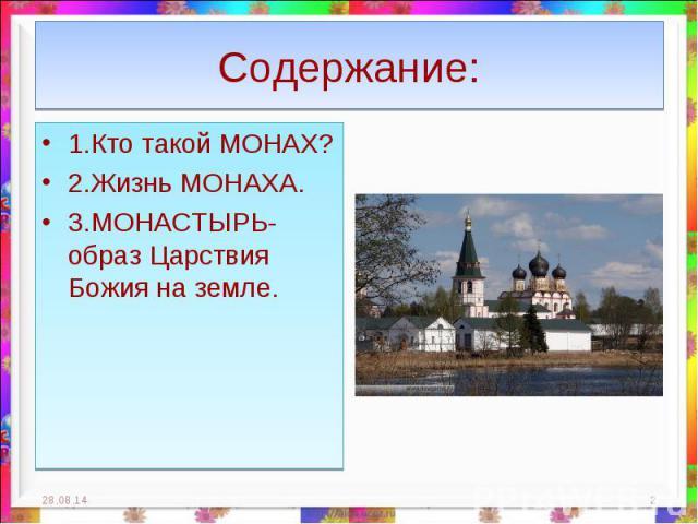 Содержание: 1.Кто такой МОНАХ? 2.Жизнь МОНАХА. 3.МОНАСТЫРЬ- образ Царствия Божия на земле.