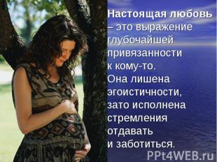 Настоящая любовь – это выражение глубочайшей привязанности к кому-то. Она лишена