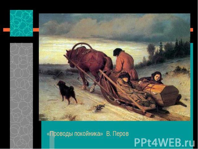 «Проводы покойника» В. Перов
