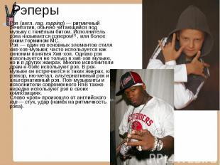 Рэперы Рэп (англ. rap, rapping)— ритмичный речитатив, обычно читающийся под муз